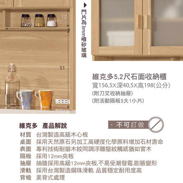 【森可家居】維克多5.2尺石面收納櫃 7CM413-1 餐櫃 廚房櫃 碗盤碟櫃 木紋質感 北歐風