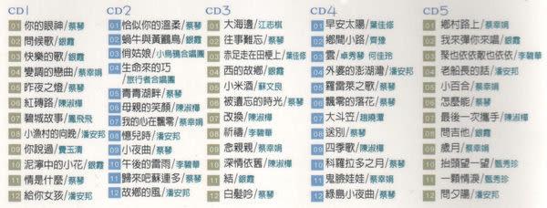 校園民謠風全紀錄 CD 10片裝(購潮8)