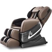 美辰雙SL軌道3D機械手零重力太空艙豪華全自動按摩椅家用老人全身 mks免運 生活主義