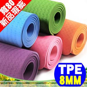 (新品瑕疵隨機出貨)TPE環保8MM加寬80CM瑜珈墊(贈送收納背袋)運動墊止滑墊防滑墊地墊哪裡買