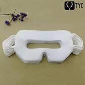 新款3D體驗VR眼鏡衛生隔離一次性遮臉布無紡布防塵隔汗眼罩018☌zakka