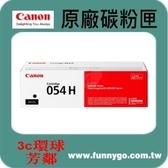 CANON 佳能 原廠黑色碳粉匣 高容量 CRG-054H BK