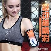 戶外跑步手機臂包男女健身裝備運動手機臂套跑步臂帶手腕手臂包運動臂包