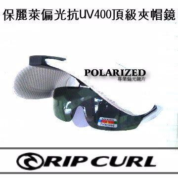 [Rip Curl] 全面最低價!!! 抗藍光抗UV保麗萊偏光夾帽鏡/騎車.近視.戶外族專用