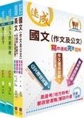 【鼎文公職】6D186 外貿協會新進專業人員(人力資源)甄試套書(不含問題分析與解決能力)