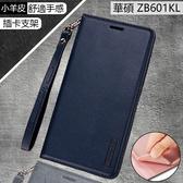 送掛繩 純色皮套 華碩 ZenFone MAX Pro M1 ZB601KL 手機殼 支架 ZB602KL 软壳 保護套 手機套 插卡