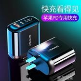 多口USB優勝仕蘋果pd快充iphonex充電器頭8p雙usb快充xsmax插頭  【快速出貨】