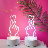 韓國INS比心手勢台燈LED少女心小夜燈房間佈置裝飾燈拍照道具禮物 維多原創 免運