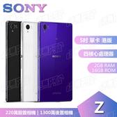 破盤 庫存福利品 保固一年 Sony Z  單卡16G  升級版 黑白紫 免運 特價:1980元