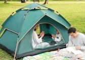 帳篷 戶外3-4人全自動雙人2單人家用賬防暴雨野營野外加厚防雨露營 朵拉朵YC