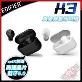 [ PC PARTY ] 漫步者 Edifier X3 真無線藍芽耳機 黑色 白色