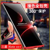 清倉 現貨 三節殼 三星 Galaxy Note 10+ 手機套 防摔 360度全包邊 磨砂殼 三星 Note 10 三段式 保護套