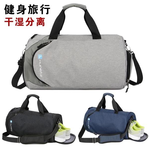 大容量包包 健身包男乾濕分離游泳訓練運動包女行李袋大容量單肩手提旅行背包【快速出貨】
