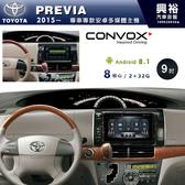 【CONVOX】2015~20年TOYOTA PREVIA專用9吋螢幕安卓多媒體主機*聲控+藍芽+導航+安卓*8核心2+32