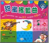 書立得-愛分享有聲系列24:甜蜜搖籃曲(CD)(B02124)