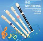奇美高音德式八孔六孔豎笛學生兒童成人初學零基礎6孔8孔笛子樂器『美優小屋』