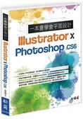 一本書學會平面設計Illustrator & Photoshop CS6