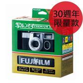 【現貨供應-附背帶】3C LiFe FUJIFILM 富士 Premium Kit II QuickSnap 即可拍 紀念版套組 30周年 平行輸入