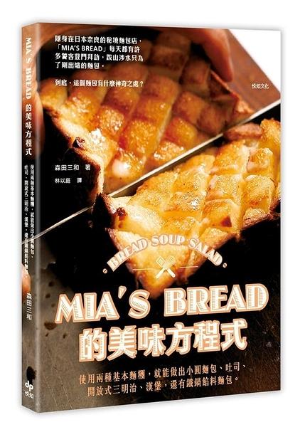 MIA'S BREAD的美味方程式:使用兩種基本麵糰,就能做出小圓麵包、吐司、開放式三明..