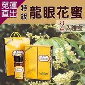 東山農會 特級龍眼花蜜禮盒 (700g-瓶-2瓶-盒)1盒組【免運直出】
