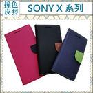 Sony XA Ultra X Performance XZ 撞色皮套 插卡 皮套 商務 皮套 支架 皮套 內軟殼