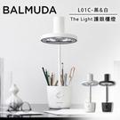 【限時促銷】BALMUDA  The Light護眼檯燈 L01C 日本設計 24期零利率