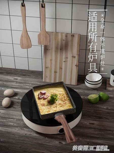 玉子燒鍋麥飯石長方形平底鍋日式雞蛋捲鍋不黏鍋日本厚蛋燒小煎鍋ATF  英賽爾3C