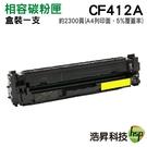 HP CF412A 黃色環保碳粉匣 / 適用 M452dn / M452dw / M452nw / M377dw / M477fnw / M477fdw