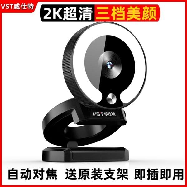 電腦攝像頭台式機2K高清直播美顏1080P麥克風一體筆記本直播 {快速出貨}
