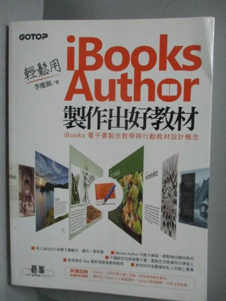 【書寶二手書T8/電腦_XGV】輕鬆用 iBooks Author 製作出好教材_李慶源