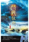 鬥戰狂潮(第十二卷):榮耀之戰