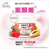 出清價~Sastty 日本 素顏姬 甘王草莓酵素面膜 保濕 美白 去角質 公司貨 ★24期0利率 ★薪創數位