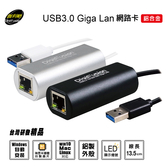 伽利略 DigiFusion AU3HDV USB3.0 Giga Lan 網路卡 鋁合金
