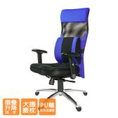 GXG 高背美臀 電腦椅 (摺疊扶手/大腰枕) 型號171 LUA1