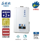 政府節能補助2000 莊頭北 16L數位恆溫分段火排強制排氣熱水器 TH-7168 TH-7168FE 桶裝瓦斯