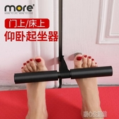 仰臥起坐 門上床上仰臥起坐女輔助器運動健身器材家用練腹部減腰懶人收腹機 暖心生活館