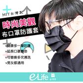 【快速出貨】MIT可清洗平織布口罩防護套(黑色) 防護 黑色 防塵 防霾 口罩套 時尚 可清洗 【e-Life】