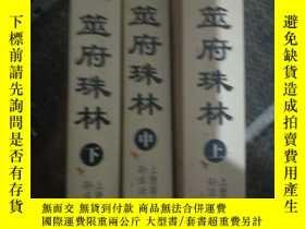 二手書博民逛書店罕見筮府珠林上下Y265018 上堡居士 中國古籍出版社 出版2