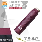 雨傘 陽傘 萊登傘 抗UV 防曬 輕 黑膠 色膠三折傘 日式骨架 防風抗斷 Leighton (紅紫)