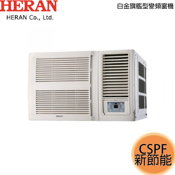 【HERAN禾聯】5-7坪 R32白金旗艦型變頻窗型冷氣 HW-GL41 含基本安裝