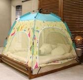 全自動兒童家用室內床上冬季帳篷保暖防風防寒蚊帳篷宿舍加厚帳篷 LX