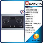 SAKURA櫻花 G-2825G 二口高效節能檯面爐