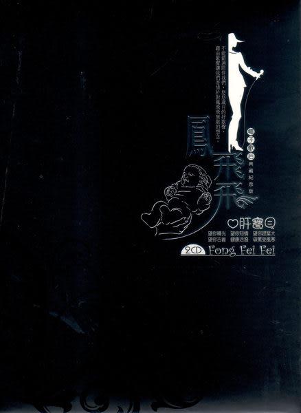 鳳飛飛 心肝寶貝 雙CD (音樂影片購)