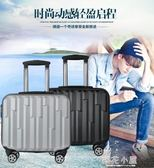 迷你登機箱女拉桿箱萬向輪18吋小行李箱可愛小清新旅行箱QM『櫻花小屋』
