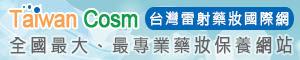 台灣雷射藥妝館