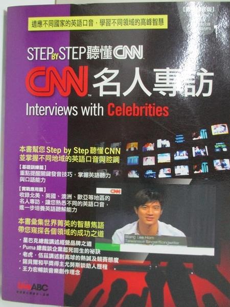 【書寶二手書T9/語言學習_I88】Step by Step聽懂CNN-CNN名人專訪_Live ABC