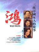 (二手書)鴻‧三代中國女人的故事(初版)
