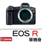 Canon EOS R 單機身7/31前登錄即送原廠電池 台灣佳能公司貨 德寶光學 Z7 Z6 A73 限時特價