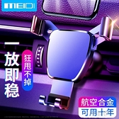 車載手機架汽車用支架導航車上支撐出風口重力車內用品通用型支駕『小淇嚴選』