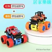 玩具模型車 慣性四驅越野車玩具兒童小孩小汽車回力耐摔玩具車模型寶寶小男孩【八折搶購】